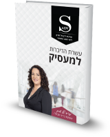 http://talsharonlaw.co.il/wp-content/uploads/2015/04/book.png